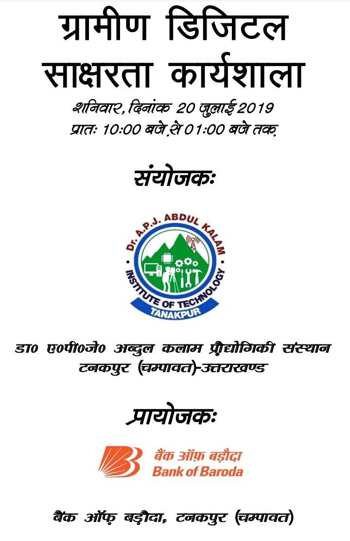 Gramin Digital Education Workshop on 20th July, 2019 – Dr